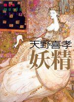 Yousei 1 Artbook