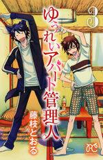 Yûrei Apartment Kanrinin 3 Manga