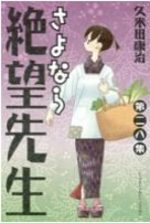 Sayonara Monsieur Désespoir 28 Manga