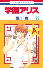 L'académie Alice 26 Manga