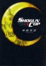 couverture, jaquette Shogun Cop 1