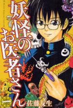 Docteur Yôkai 1 Manga