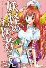 Docteur Yôkai 2 Manga