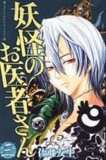 Docteur Yôkai 3 Manga