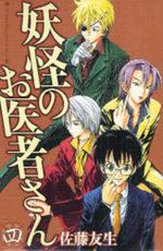 Docteur Yôkai 4 Manga