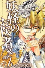 Docteur Yôkai 6 Manga