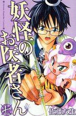 Docteur Yôkai 7 Manga