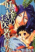 Docteur Yôkai 8 Manga