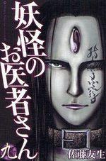 Docteur Yôkai 9 Manga