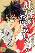 Docteur Yôkai 10 Manga