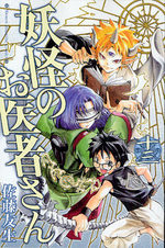 Docteur Yôkai 13 Manga
