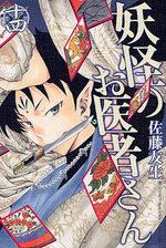 Docteur Yôkai 14 Manga