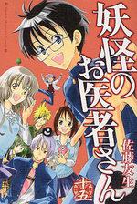 Docteur Yôkai 15 Manga