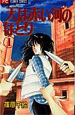 Sora wa Akai Kawa no Hotori 1 Manga