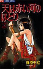 Sora wa Akai Kawa no Hotori 2 Manga