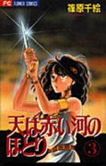 Sora wa Akai Kawa no Hotori 3 Manga
