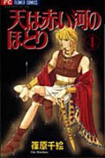 Sora wa Akai Kawa no Hotori 4 Manga