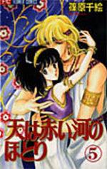 Sora wa Akai Kawa no Hotori 5 Manga