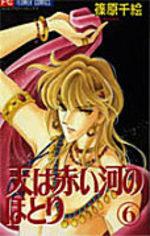 Sora wa Akai Kawa no Hotori 6 Manga