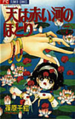 Sora wa Akai Kawa no Hotori 7 Manga