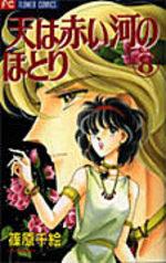 Sora wa Akai Kawa no Hotori 8 Manga