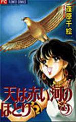 Sora wa Akai Kawa no Hotori 9 Manga