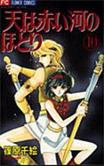 Sora wa Akai Kawa no Hotori 10 Manga