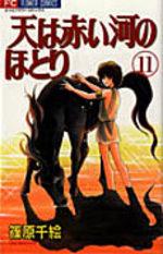 Sora wa Akai Kawa no Hotori 11 Manga