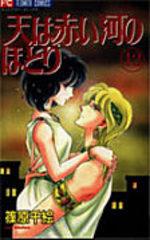 Sora wa Akai Kawa no Hotori 12 Manga