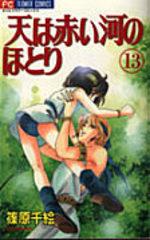 Sora wa Akai Kawa no Hotori 13 Manga