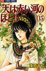 Sora wa Akai Kawa no Hotori 15 Manga
