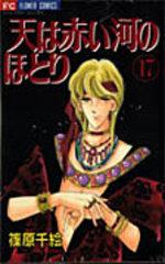 Sora wa Akai Kawa no Hotori 17 Manga