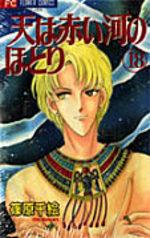 Sora wa Akai Kawa no Hotori 18 Manga
