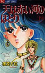 Sora wa Akai Kawa no Hotori 19 Manga