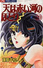 Sora wa Akai Kawa no Hotori 20 Manga