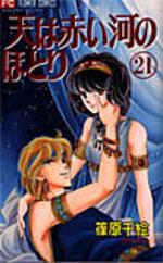 Sora wa Akai Kawa no Hotori 21 Manga