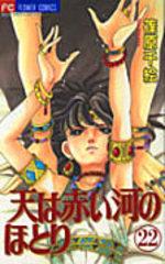 Sora wa Akai Kawa no Hotori 22 Manga