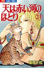 Sora wa Akai Kawa no Hotori 24 Manga