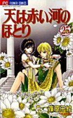 Sora wa Akai Kawa no Hotori 25 Manga