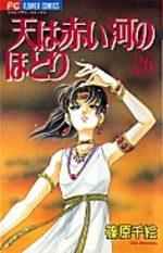 Sora wa Akai Kawa no Hotori 26 Manga