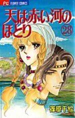 Sora wa Akai Kawa no Hotori 28 Manga