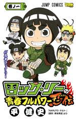 Rock Lee - Les péripéties d'un ninja en herbe 1 Manga