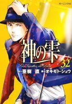 Les Gouttes de Dieu 32 Manga