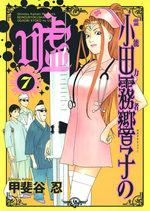 Reinôryokusha Odagiri Kyouko no Uso 7 Manga