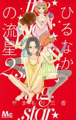 Daytime Shooting Star 2 Manga