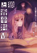 Spice and Wolf 7 Manga