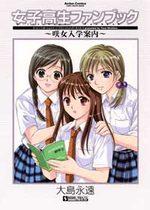 Joshi Koukousei Girl's-High - Fan Book 1 Fanbook