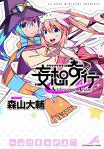 Môsô Kikô - Adolescence Avatar 1 Manga