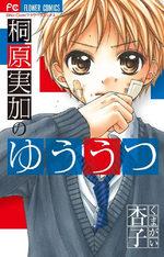 Kirihara Mika no Yûutsu 1 Manga