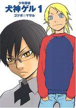 Shônen Tantei Inugami Geru 1 Manga